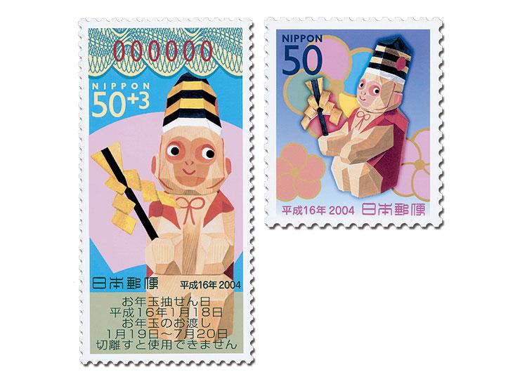 平成16年度全国年賀切手図案採用