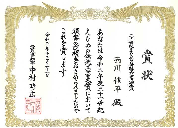 令和二年度 二十一世紀えひめの伝統工芸大賞 奨励賞受賞