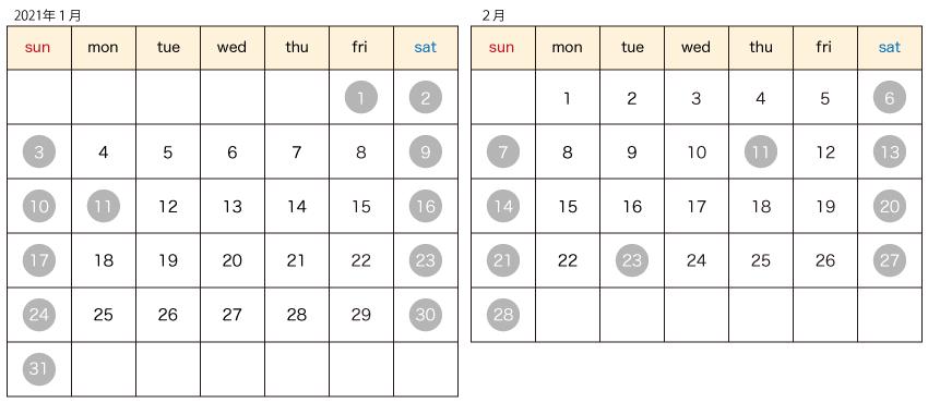2021年1月・2月営業日