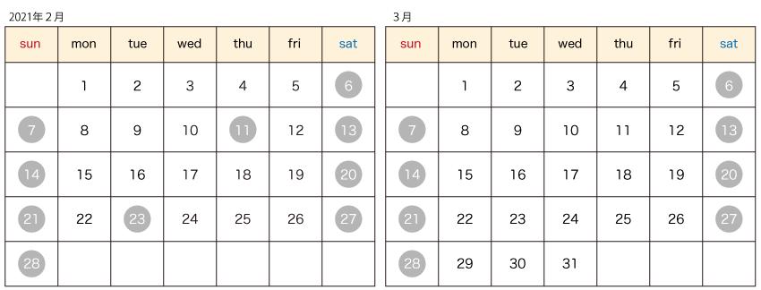 2021年2月・3月営業日